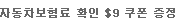 PC로그인) 자동차보험료(통합)