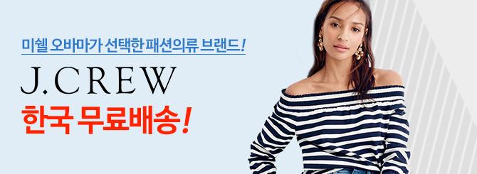 Jcrew, 몰테일 단독 한국 무료배송