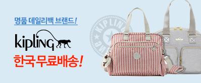 [몰리] 키플링, 몰테일 한국 무료배송