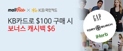 [몰리] KB카드 보너스캐시백 $6