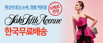 [몰리] Saks Fifth Avenue, 한국 무료배송!