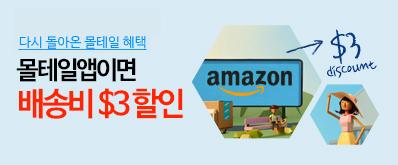 아마존 배송비 $3 할인 이벤트!