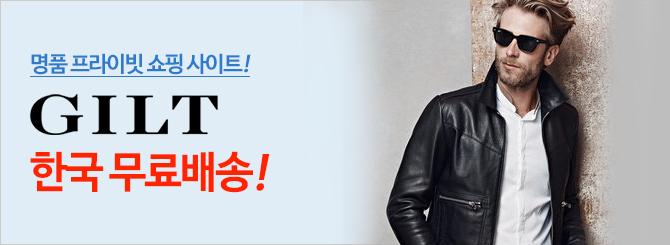 몰리 GILT 한국 무료배송