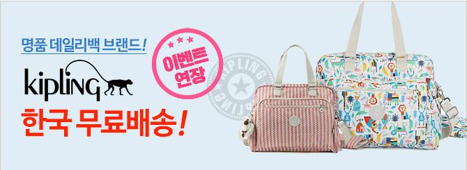 키플링, 몰테일 한국 무료배