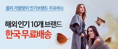 [몰리] 2017년 가을맞이 10개 상점 무료배송!