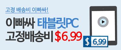 고정배송비 이빠싸!! 태블릿PC