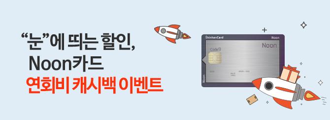 pc메인배너)신한카드