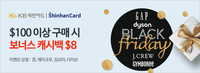 [몰리] KB카드/신한카드 보너스캐시백 $8