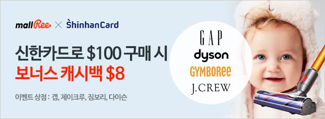 [몰리] 신한카드 보너스캐시백 $8