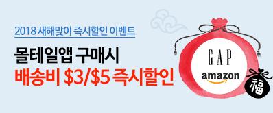 몰테일앱 $3/$5 즉시할인 이벤트!