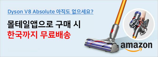 몰테일앱으로 다이슨 v8앱솔루트 구매시 무료배송!
