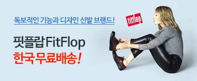 [몰리] FitFlop 한국 무료배송!