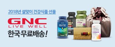 [몰리] GNC 한국 무료 배송!