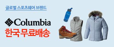 [몰리] Columbia 한국 무료배송!