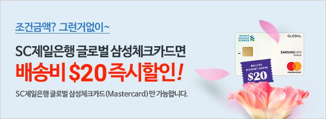 SC제일은행 글로벌 삼성 체크카드 이벤트
