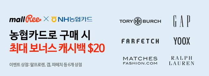 농협카드 최대 $20 캐시백 (4/26-5/25)