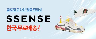 [몰리] SSENSE 한국 무료배송!
