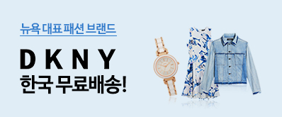 [몰리] DKNY 한국 무료배송!