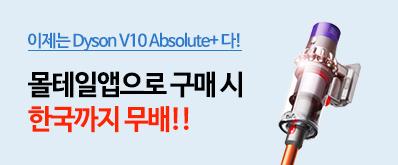 몰테일앱으로 다이슨 v10앱솔루트 구매시 무료배송!