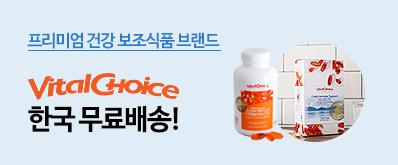 [몰리] Vital Choice 한국 무료배송!