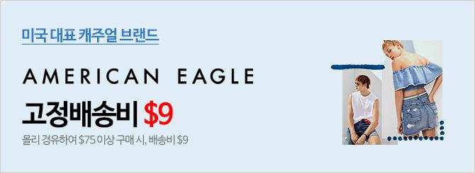 AEO $9 고정7.25-8.25