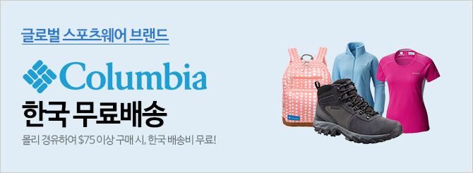 Columbia 무배 (8.07-9.04)