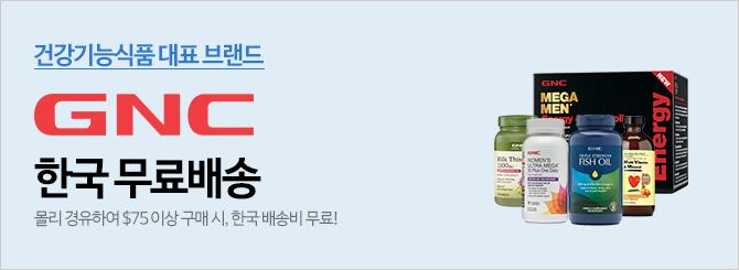 GNC 무배 (8.14-9.11)