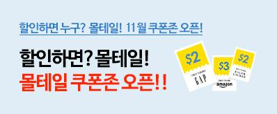 몰테일앱 11월 쿠폰존 오픈!!