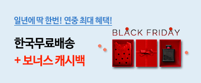 [몰리] 블랙프라이데이 한국무료배송X추가캐시백