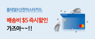 신한마스터카드 $5 즉시할인 가즈아!