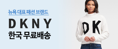 [몰리] DKNY 무료배송 이벤트