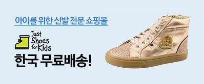 [몰리] Just Shoes for Kids 무료배송 이벤트
