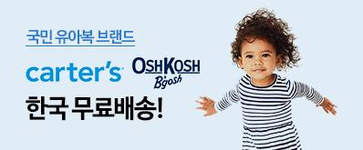[몰리] Carter's & OshKosh 한국 무료배송