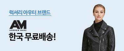 [몰리] Andrew Marc 한국 무료배송