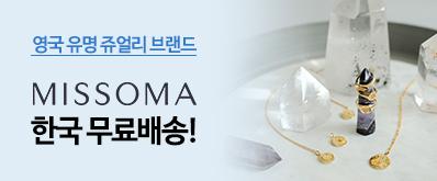 [몰리] Missoma 무료배송 이벤트