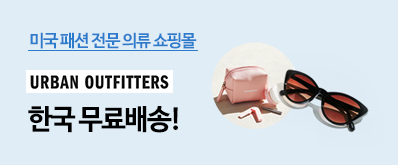 [몰리] Urban Outfitters 한국 무료배송