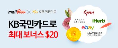 KB카드 최대 보너스 $20 캐시백