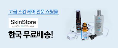 [몰리] SkinStore 무료배송 이벤트