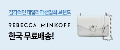 [몰리] Rebecca Minkoff 한국 무료배송