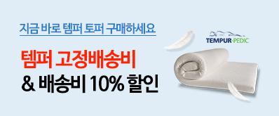 템퍼토퍼 고정배송비 & 배송비 할인쿠폰 증정