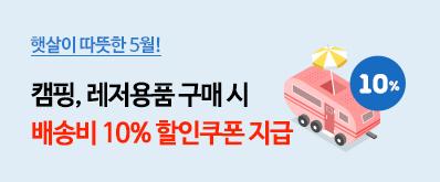 레저용품 배송비 할인쿠폰
