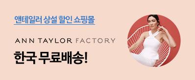[몰리] Ann Taylor Factory 한국 무료배송