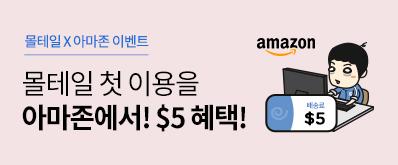 아마존 첫이용 $5 쿠폰 혜택!