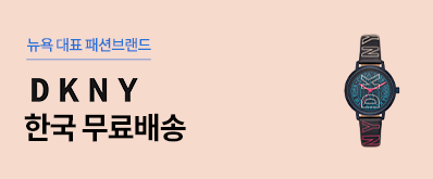 [몰리] DKNY 한국 무료배송