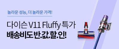 다이슨 V11 Fluffy 특가+배송비50%할인!