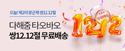 쌍12.12절♥다해줌 특급무료배송 이벤트
