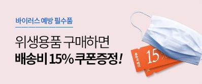 위생용품 배송비 15% 쿠폰 증정