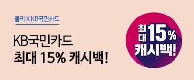 몰리 KB국민카드 최대 15% 캐시백!