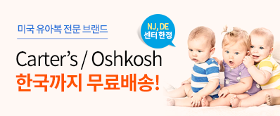 카터스/오시코시 무료배송 이벤트