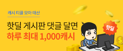 핫딜 게시판 댓글 달면 하루 최대 1,000캐시 적립!